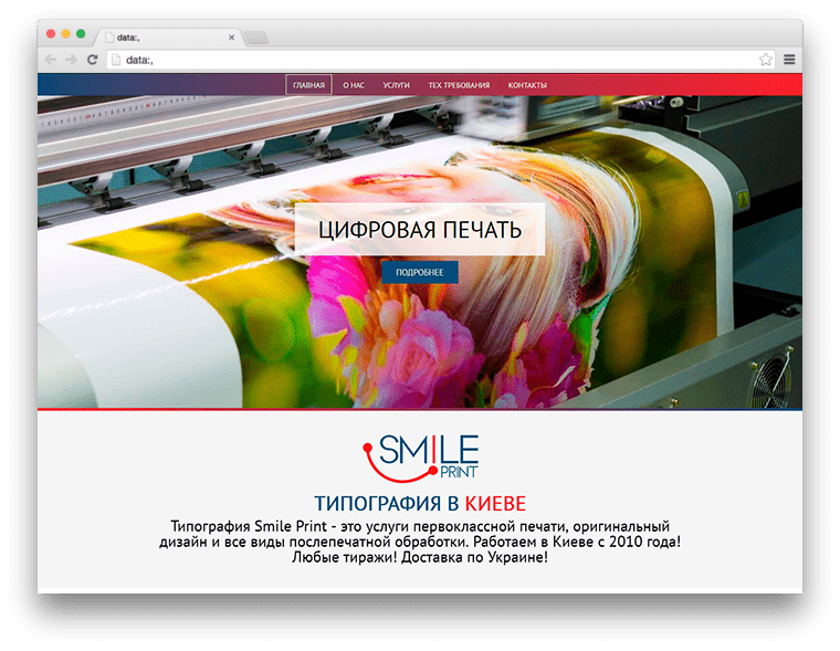 «Smile Print»