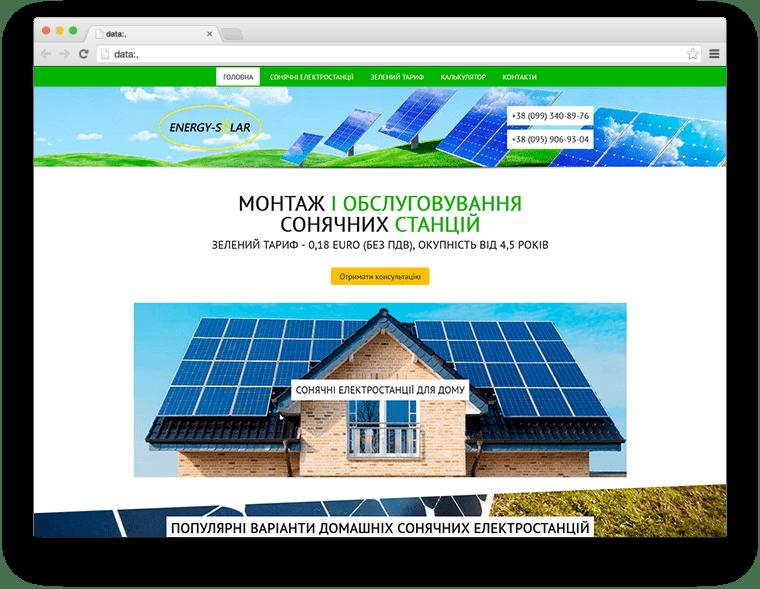 «Energy-Solar»