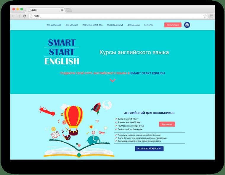 «SMART START ENGLISH»